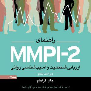 راهنمای MMPI-2 ارزیابی شخصیت و آسیب شناسی روانی (جلد اول)