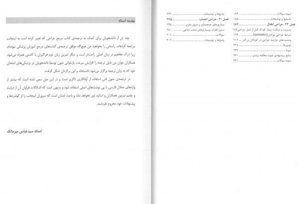 فهرست و مقدمه کتاب جراحی لارنس 2019 ترجمه فارسی - جلد سوم