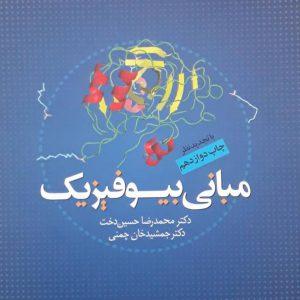 مبانی بیوفیزیک ( دانشگاه مشهد – حسین دخت )
