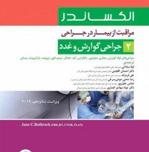 مراقبت از بیمار در جراحی – الکساندر – جراحی گوارش و غدد ( جلد ۲ )