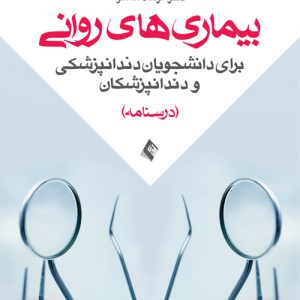 بیماریهای روانی برای دانشجویان دندانپزشکی و دندانپزشکان (درسنامه)