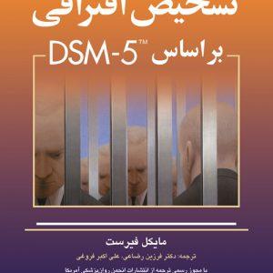 تشخیص افتراقی بر اساس DSM-5