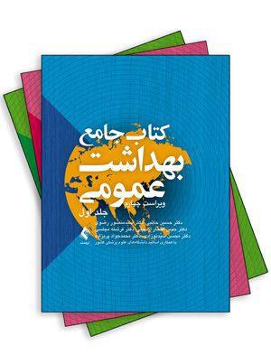 کتاب جامع بهداشت عمومی دکتر حاتمی - 3 جلدی - نشر ارجمند