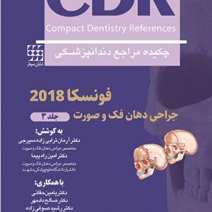 CDR جراحی دهان، فک و صورت فونسکا ۲۰۱۸ – جلد ۳
