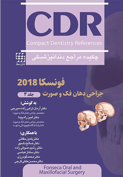 CDR جراحی دهان، فک و صورت فونسکا ۲۰۱۸ – جلد 3