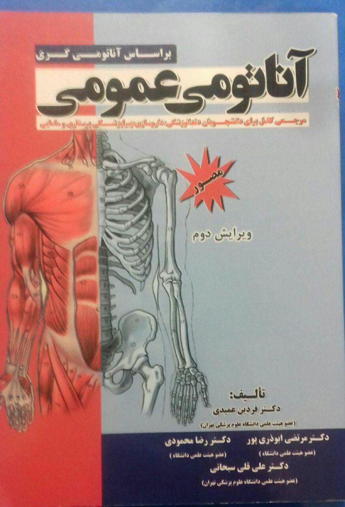 آناتومی عمومی دکتر عمیدی چاپ 1399 ویرایش جدید - خرید کتاب آناتومی عمیدی