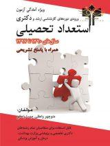 استعداد تحصیلی ۱۳۹۰ تا ۱۳۹۷