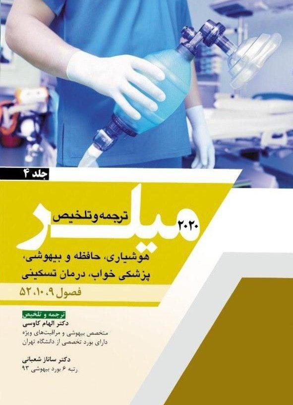 کتاب ترجمه و خلاصه بیهوشیم میلر جلد چهارم - سال 2020 - انتشارات اندیشه رفیع و آرتین طب