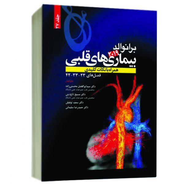 برانوالد بیماری های قلبی 2019 – جلد 27 - نشر اشراقیه - خرید کتاب ترجمه کامل