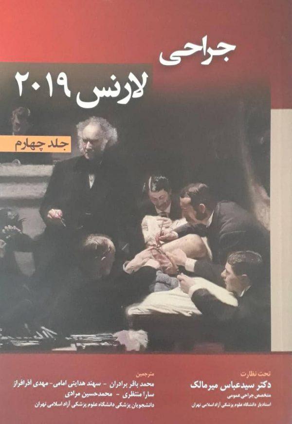 کتاب ترجمه فارسی اصول جراحی لارنس 2019 - جلد چهارم | اشراقیه