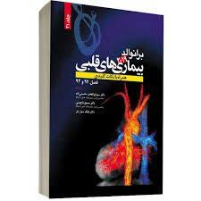 ترجمه کامل کتاب Braunwalds heart Disease | برانوالد بیماری های قلبی 2019 – جلد 21