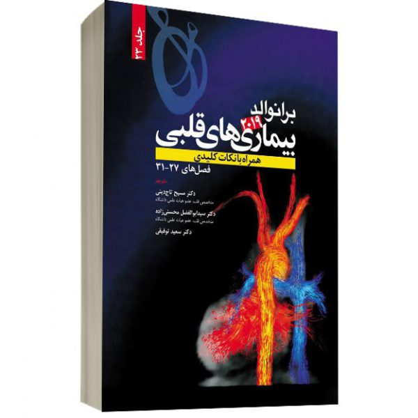 ترجمه کامل کتاب Braunwalds heart Disease - برانوالد بیماری های قلبی 2019 – جلد 23