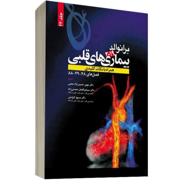 ترجمه کامل کتاب Braunwalds heart Disease - برانوالد بیماری های قلبی 2019 – جلد 24