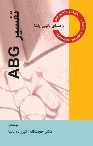 تفسیر ABG - راهنمای بالینی پاشا کتاب خرید آنلاین نشر اشراقیه