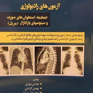 تکنیک های پرتونگاری آزمون های رادیولوژِی قفسه سینه و ستون فقرات (مریل)
