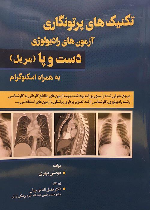 جلد سوم-تکنیک های پرتونگاری آزمون های رادیولوژِی دست و پا (مریل) به همراه اسکنوگرام