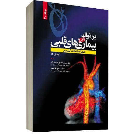 کتاب برانوالد بیماری های قلبی 2019 – جلد 20