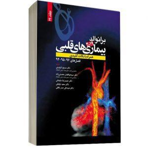 برانوالد بیماری های قلبی ۲۰۱۹ – جلد ۱۹