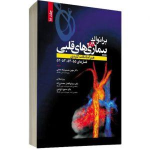 برانوالد بیماری های قلبی ۲۰۱۹ – جلد ۱۸