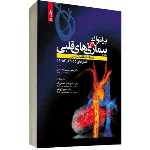 برانوالد بیماری های قلبی 2019 – جلد 18