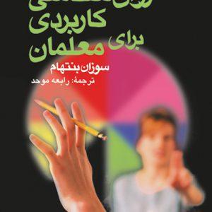روانشناسی کاربردی برای معلمان