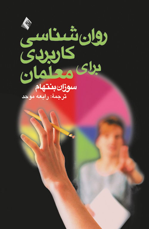 خرید کتاب روانشناسی کاربردی برای معلمان