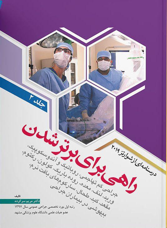 درسنامه ای از شوارتز 2019 - راهی برای برتر شدن ( جلد دوم ) - نشر اشراقیه - خرید کتاب جراحی