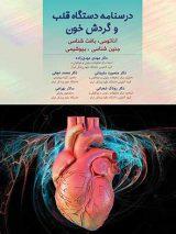 درسنامه دستگاه قلب و گردش خون – بلوک قلب – چاپ دوم – تمام رنگی