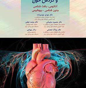 درسنامه دستگاه قلب و گردش خون – بلوک قلب | چاپ دوم | تمام رنگی