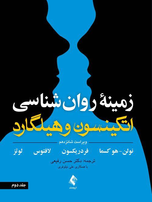 زمینه روان شناسی اتکینسون و هیلگارد جلد 2 - Hilgard Introduction to Psychology