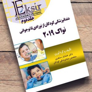 اکسیر آبی – سوالات دندانپزشکی کودکان از نوزادی تا نوجوانی نواک ۲۰۱۹ ( جلد ۲ )