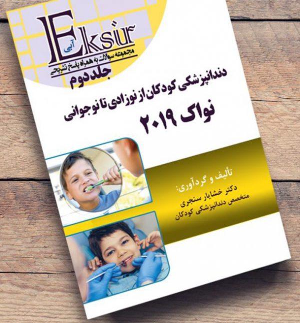 سوالات دندانپزشکی کودکان از نوزادی تا نوجوانی نواک ۲۰۱۹