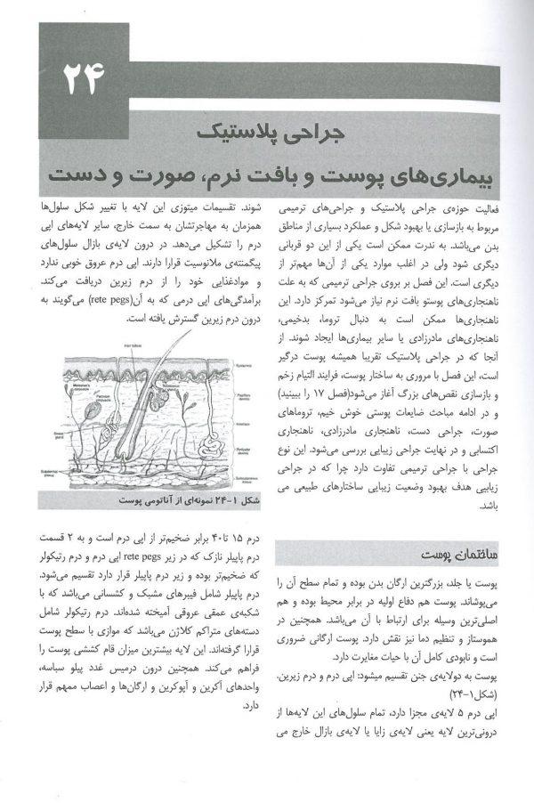 نمونه ترجمه اصول جراحی لارنس 2019 - جلد چهارم