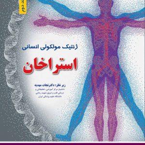 ژنتیک مولکولی انسانی استراخان ۲۰۱۹ – جلد دوم