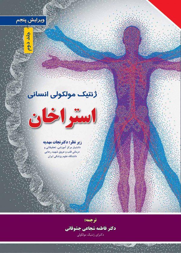 ژنتیک مولکولی انسانی استراخان 2019 - جلد دوم