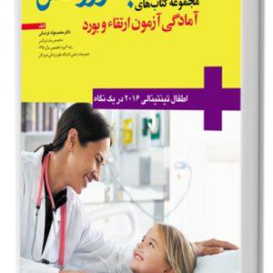 کتاب آمادگی آزمون بورد و ارتقاء طب اورژانس ( اطفال تینتینالی در یک نگاه )