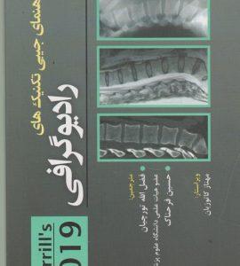 راهنمای جیبی تکنیک های رادیوگرافی مریل ۲۰۱۹