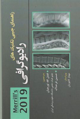 کتاب جیبی تکنیک رادیوگرافی مریل خرید کتاب پزشکی نشر اشراقیه