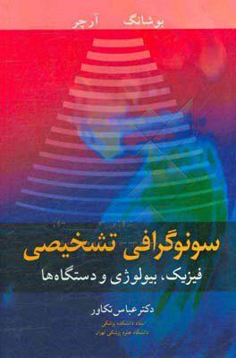 کتاب سونوگرافی تشخیصی فیزیک، بیولوژی و دستگاه ها - دکتر تکاور