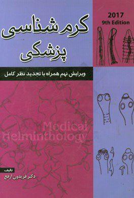 کرم شناسی پزشکی ( ارفع )
