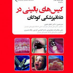 کیس های بالینی در دندانپزشکی کودکان ۲۰۲۰ | ویرایش دوم