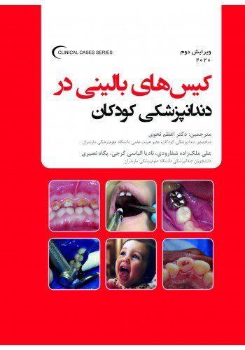 کیس های بالینی در دندانپزشکی کودکان 2020 | ویرایش دوم