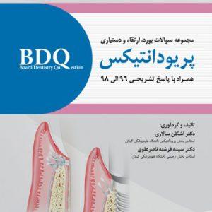 BDQ مجموعه سوالات بورد، ارتقاء و دستیاری پریودنتولوژی ۹۶ الی ۹۸