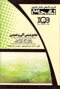 IQB کتاب جامع جامع شیمی آلی و عمومی
