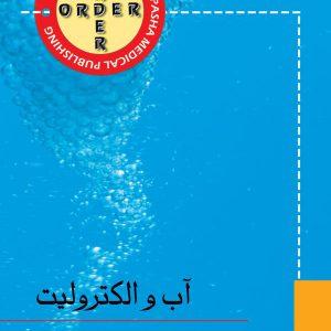 ORDER آب و الکترولیت ( پاشا )