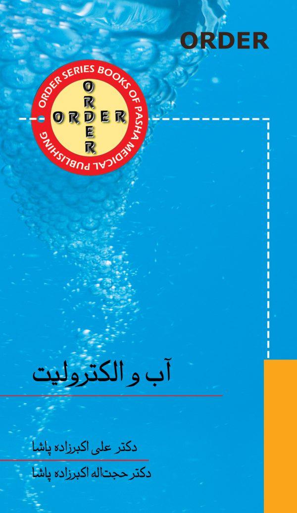 ORDER آب و الکترولیت ( پاشا ) خرید کتاب