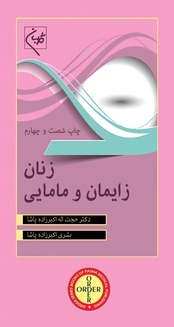 ORDER زنان و زایمان و مامایی - ویرایش پنجم 1398 خرید کتاب نشر اشراقیه