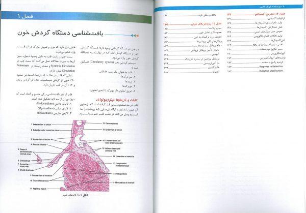 درسنامه دستگاه قلب و گردش خون - بلوک قلب - چاپ دوم - تمام رنگی