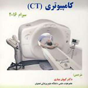 اصول توموگرافی کامپیوتری – CT –  سیرام ۲۰۱۶