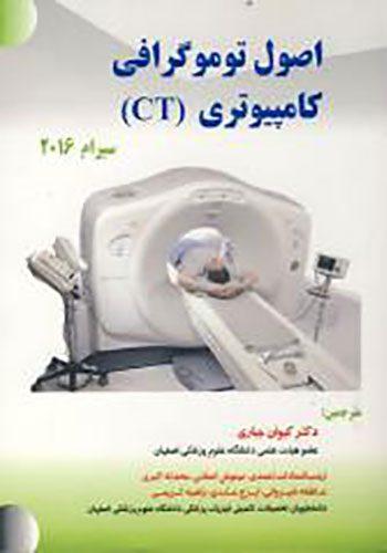 اصول توموگرافی کامپیوتری - CT - سیرام 2016